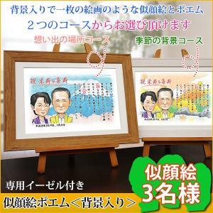 米寿のお祝い 贈り物 似顔絵ポエム 背景入り 似顔絵人数3人 イーゼル付き|bondsconnect