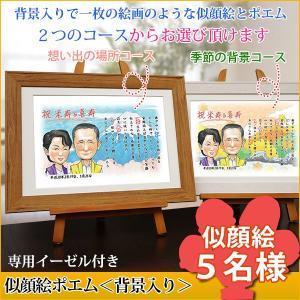 米寿のお祝い 贈り物 似顔絵ポエム 背景入り 似顔絵人数5人 イーゼル付き 名入れ ネームインポエム|bondsconnect