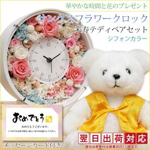 米寿のお祝い 米寿テディベアセット サンクスフラワークロック 丸型 刻印あり シフォンカラー 翌日発送コース 米寿祝い 時計|bondsconnect