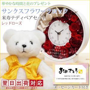 米寿のお祝い 米寿テディベアセット サンクスフラワークロック 丸型 刻印あり レッドローズ 翌日発送コース 米寿祝い 女性 プレゼント 時計 花束|bondsconnect