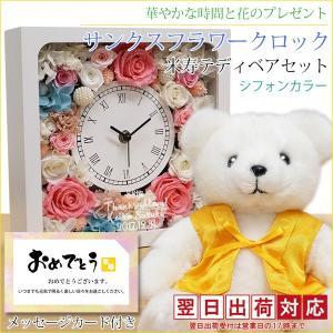 米寿のお祝い 米寿テディベアセット サンクスフラワークロック 角型 刻印あり シフォンカラー 翌日発送コース 米寿祝い 時計|bondsconnect