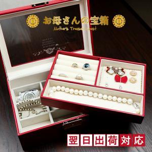 米寿のお祝い 名入れ アクセサリーボックス 収納ケース お母さんの宝箱 翌日発送|bondsconnect