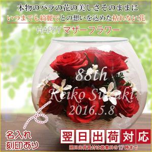 米寿のお祝い 贈り物 ハッピーマザーフラワー 大 赤色 翌日発送|bondsconnect