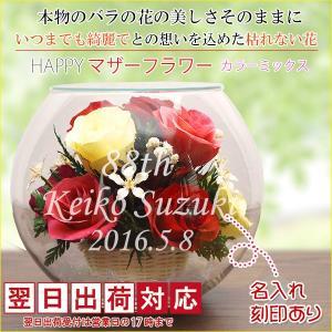 米寿のお祝い 贈り物 ハッピーマザーフラワー 大 カラーミックス 翌日発送|bondsconnect