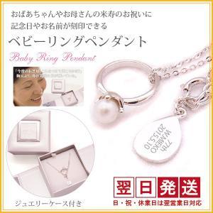 米寿のお祝い 贈り物 パールベビーリングペンダント 翌日発送|bondsconnect