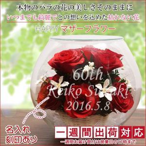 還暦祝い 女性 プレゼント 花 ハッピーマザーフラワー 大 レッド 1週間発送 レビューで赤いちゃんちゃんこか還暦Tシャツプレゼント|bondsconnect