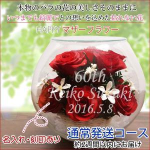 還暦祝い 女性 プレゼント 花 ハッピーマザーフラワー 大 レッド 通常発送|bondsconnect