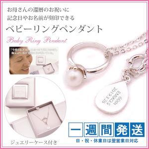 還暦祝い 女性 プレゼント パールベビーリングペンダント 名入れ 真珠 ネックレス 1週間発送|bondsconnect