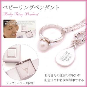 還暦祝い 女性 プレゼント パールベビーリングペンダント 名入れ 真珠 ネックレス 通常発送|bondsconnect