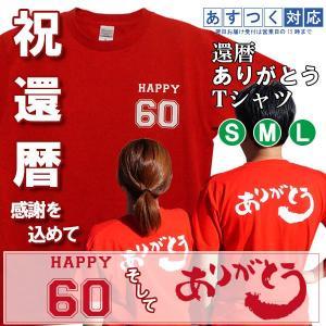 還暦祝い 男性 女性 還暦 ありがとうTシャツ|bondsconnect