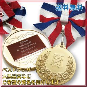 名入れのできるオリジナルメダル オンリーワンメダル 蝶付き金メダル 父の日 プレゼント 男性|bondsconnect