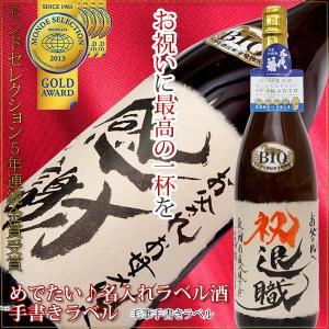 名入れラベル酒 手書きラベル 名前入り お酒 地酒 日本酒 ギフト 父の日 プレゼント まだ間に合う ギフト 男性|bondsconnect
