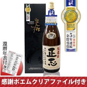 名入れラベル酒 プリントラベル 名前入り お酒 地酒 日本酒 父の日 プレゼント まだ間に合う ギフト 男性|bondsconnect