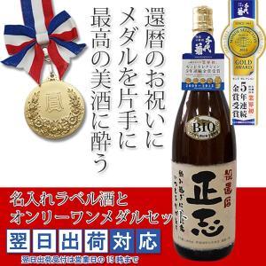 名入れラベル酒 蝶付きメダルセット プリントラベル 翌日発送コース 名前入り 地酒 日本酒 父の日 プレゼント まだ間に合う 男性|bondsconnect