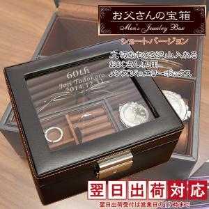 男性用ジュエリーボックス お父さんの宝箱 ショートバージョン 翌日発送 父の日 プレゼント まだ間に合う ギフト 時計ケース ジュエリーケース|bondsconnect
