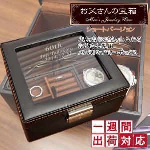 男性用ジュエリーボックス お父さんの宝箱 ショートバージョン 一週間発送 父の日 プレゼント ギフト 時計ケース ジュエリーケース|bondsconnect