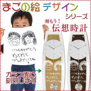 刻もう 伝想時計 まごの絵デザインタイプ 似顔絵 米寿 古希祝い 喜寿 還暦 プレゼント