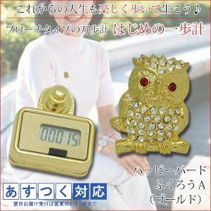還暦祝い 女性 プレゼント はじめの一歩計 ハッピーバードふくろうAゴールド bondsconnect