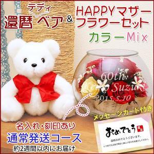 還暦祝い 女性 プレゼント 花 還暦テディベアセット HAPPYマザーフラワー 大 カラーミックス|bondsconnect
