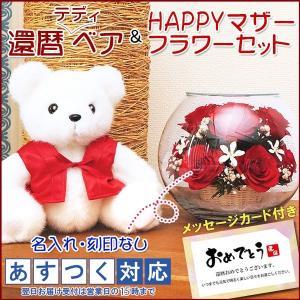 還暦祝い 女性 プレゼント 花 母 赤いちゃんちゃんこを着た 赤いちゃんちゃんこを着た 還暦ベアセット HAPPYマザーフラワー 赤 名入れ無し 60歳 お祝い|bondsconnect