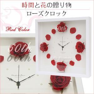 還暦祝い 女性 プレゼント 花 ローズクロック レッド 掛け時計 名入れ ギフト 通常発送|bondsconnect
