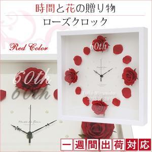 還暦祝い 女性 プレゼント ローズクロック レッド 掛け時計 名入れ 1週間発送|bondsconnect