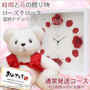 還暦祝い 女性 プレゼント 花 ローズクロック レッド 還暦テディベアセット 花時計 名入れ 通常発送|bondsconnect
