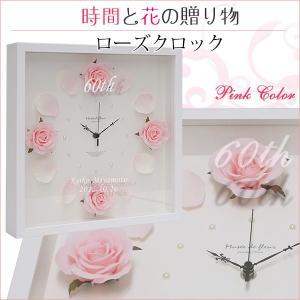 還暦祝い 女性 プレゼント 花 ローズクロック ピンク 掛け時計 名入れ 通常発送|bondsconnect