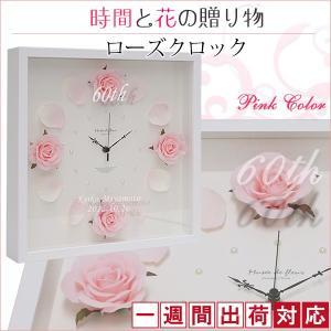 還暦祝い 女性 プレゼント ローズクロック ピンク 掛け時計 名入れ 1週間発送|bondsconnect