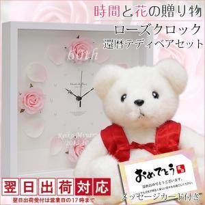 還暦祝い 女性 プレゼント ローズクロック ピンク 還暦テディベアセット 翌日発送対応|bondsconnect