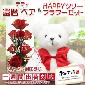還暦祝い 女性 プレゼント 還暦テディベアセット HAPPYツリーフラワー レッド 1週間発送 名入れあり|bondsconnect