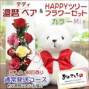 還暦祝い 女性 プレゼント 花 還暦テディベアセット HAPPYツリーフラワー カラーミックス 名入れあり 通常発送|bondsconnect