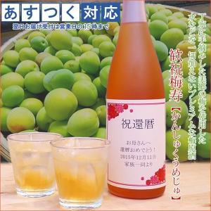 還暦祝い 女性 プレゼント ラベルに名入れが出来る梅酒 歓祝梅寿 お酒|bondsconnect