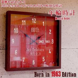 還暦祝い 男性 プレゼント 還暦を迎えられるお父さんのための赤い時計 年輪時計 掛け時計 名入れ 通常発送コース|bondsconnect