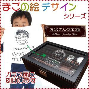 還暦祝い プレゼント お父さんの宝箱 まごの絵デザインタイプ 時計ケース ジュエリーケース 米寿 古希 喜寿 還暦のプレゼント|bondsconnect