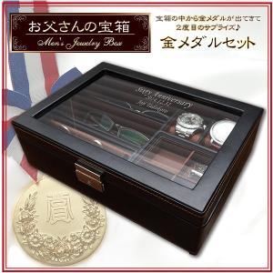 還暦祝い 男性 メンズジュエリーボックス お父さんの宝箱 名入れ 時計ケース 金メダルセット 通常発送|bondsconnect