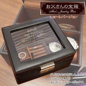 還暦祝い 男性 メンズジュエリーボックス お父さんの宝箱 ショートバージョン 名入れ 時計ケース 通常発送|bondsconnect
