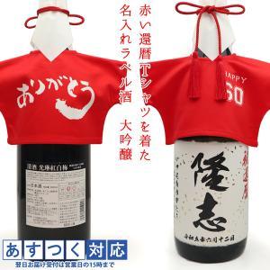還暦祝い 男性 名入れラベル酒 大吟醸 レビューで赤いちゃんちゃんこか還暦Tシャツプレゼント|bondsconnect