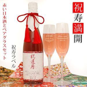 還暦祝い 女性 プレゼント 名入れが出来る赤い純米酒とペアグラスセット 祝寿満開 祝寿ラベル 翌日出荷|bondsconnect