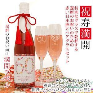 還暦祝い 女性 プレゼント 名入れが出来る赤い純米酒とペアグラスセット 祝寿満開 満開ラベル 翌日出荷|bondsconnect