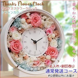 還暦祝い 女性 プレゼント サンクスフラワークロック シフォンカラー 丸型 通常発送コース プリザーブドフラワーの花時計 bondsconnect