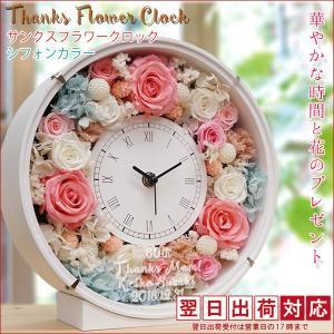 還暦祝い 女性 プレゼント サンクスフラワークロック シフォンカラー 丸型 翌日発送コース プリザーブドフラワーの花時計|bondsconnect