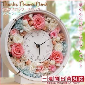 還暦祝い 女性 プレゼント サンクスフラワークロック シフォンカラー 丸型 1週間発送コース プリザーブドフラワーの花時計 bondsconnect