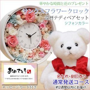 還暦祝い 女性 還暦テディベアセット サンクスフラワークロック 丸型 刻印あり シフォンカラー 通常発送コース 還暦祝い 母 プレゼント 時計 bondsconnect