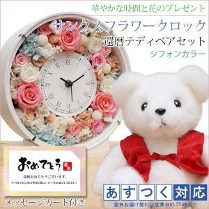 還暦祝い 女性 還暦テディベアセット サンクスフラワークロック 丸型 刻印無し シフォンカラー 還暦祝い 母 プレゼント 時計|bondsconnect