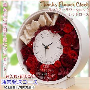 還暦祝い 女性 プレゼント サンクスフラワークロック レッドローズ 丸型 通常発送コース プリザーブドフラワーの花時計|bondsconnect