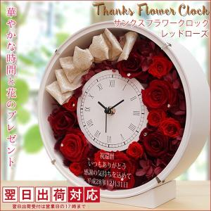 還暦祝い 女性 プレゼント サンクスフラワークロック レッドローズ 丸型 翌日発送コース プリザーブドフラワーの花時計|bondsconnect