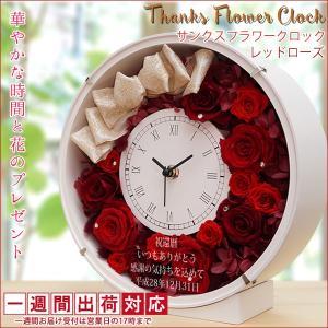 還暦祝い 女性 プレゼント サンクスフラワークロック レッドローズ 丸型 1週間発送コース プリザーブドフラワーの花時計 bondsconnect