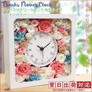 還暦祝い 女性 プレゼント サンクスフラワークロック 角型 シフォンカラー 翌日発送コース プリザーブドフラワーの花時計|bondsconnect