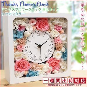 還暦祝い 女性 プレゼント サンクスフラワークロック 角型 シフォンカラー 1週間発送コース プリザーブドフラワーの花時計 bondsconnect